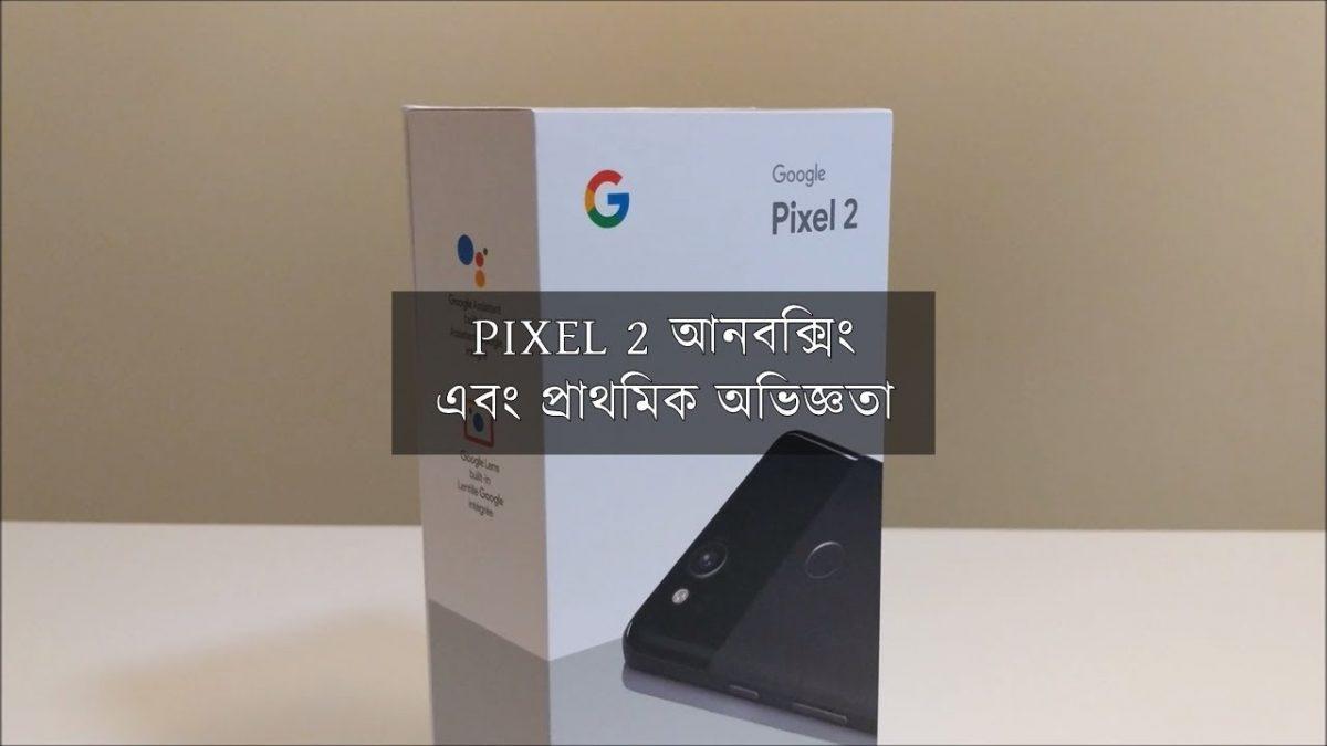 Google Pixel 2 আনবক্সিং এবং প্রাথমিক অভিজ্ঞতা